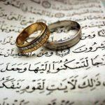 فلسفه ازدواج در اسلام